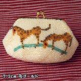 ビーズ編み財布【干支:うま】タイプ4種類